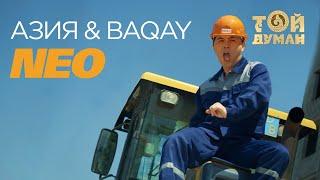 Азия & Baqay - NEO