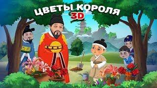 """""""Цветы короля""""  Веселые сказки для детей. Сказки народов мира.Рассказы с красочными картинками"""