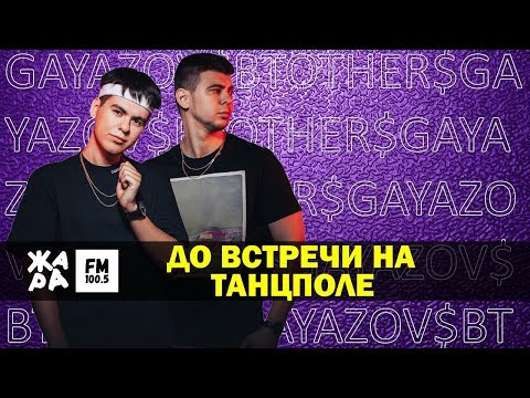 GAYAZOV$ BROTHER$ - До встречи на танцполе /// ЖАРА Beats