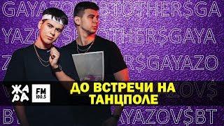 """GAYAZOV$ BROTHER$ в студии ЖАРАfm: """"ДО ВСТРЕЧИ НА ТАНЦПОЛЕ"""""""