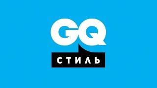 GQ стиль: самый модный мужчина Красной площади