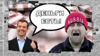 Угрозы Рамзана Кадырова: почему весь мир не любит Россию? – Антизомби, 21.07.2017