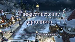 Рождественские зарисовки из Германии