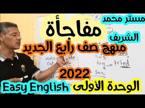 talb online طالب اون لاين شرح الوحدة الأولى كاملة للصف الرابع الابتدائي منهج جديد مستر/ محمد الشريف