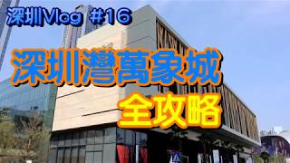 【小旺深圳遊】深圳一天遊 深圳灣萬象城|饌豚| 獻上果子| 23 burger store|深圳灣萬象城點去商店餐廳展覽