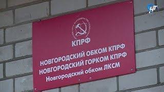 В Новгородском отделении КПРФ состоялся брифинг