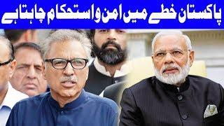 We are Trying Our Best To Resolve Kashmir Conflict Says President Arif Alvi | 15 October| Dunya News