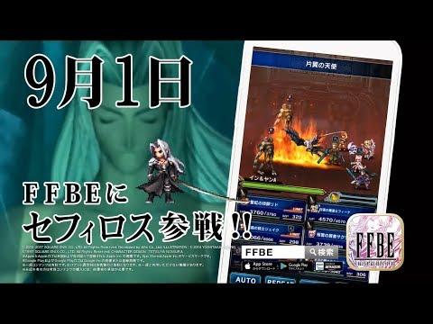 【FFBE】 TVCM 「9月1日、セフィロス参戦!」篇