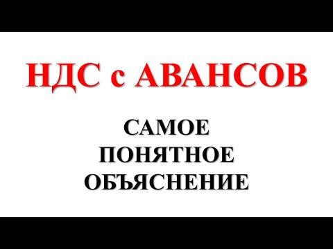 НДС с АВАНСОВ + БУХГАЛТЕРСКИЕ ПРОВОДКИ   Схема НДС   Бухгалтерский учет   Бухучет   VAT