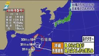 台風15号と16号21日以降日本に影響か