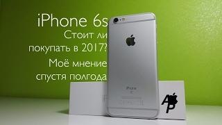 IPhone 6S в 2017: Стоит ли брать? // Мои впечатления спустя полгода