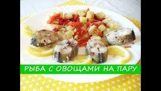 Готовим в Пароварке. Рыба с Овощами на Пару- Вкусно и Полезно! | Fish with Vegetables