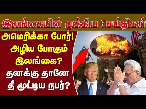 இலங்கையின் முக்கிய செய்திகள் - 14.01.2020 - Sri Lanka News Tamil