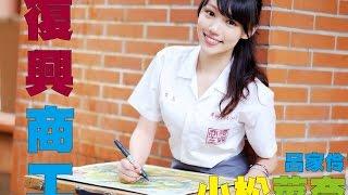 高校小松菜奈(Nana Komatsu),是天使也是惡魔,讓小編戒不了對她的「渴望」(復興商工-呂家伶) 校花點點名 School Beauty EP33