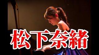 mqdefault - 【松下奈緒】~『俺のスカート、どこ行った?』~長井あゆみ