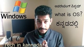 what is operating system ?( in kannada )