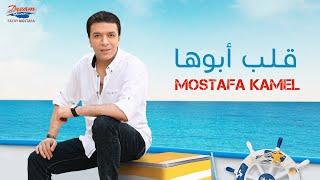 اغاني طرب MP3 Mostafa Kamel - Alb Aboha | Official Music Video| مصطفي كامل - قلب ابوها تحميل MP3