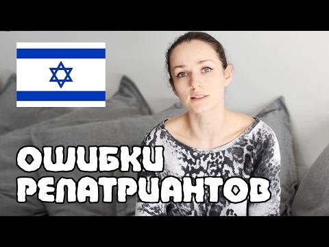 ОШИБКИ РЕПАТРИАЦИИ | Жизнь в Израиле