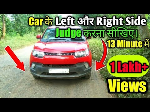 Car left side & right side judgment tricks   | Car के Left और Right Side को Judge करने का सही तरीका