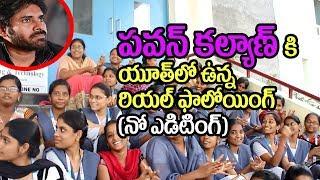 Youth Genuine reaction about Pawan Kalyan and Janasena Party | Public Talk