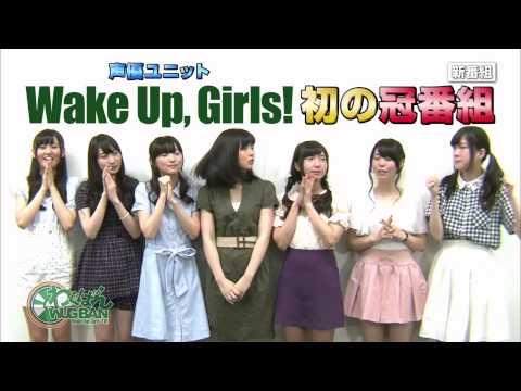 【声優動画】Wake Up, Girls!のテレビ番組が7月から放送開始!