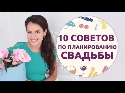 10 советов по подготовке к свадьбе [Шпильки   Женский журнал]