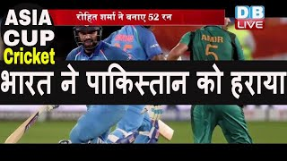 India vs Pakistan Asia Cup-2018 | Match highlights | भारत के आगे पकिस्तान पस्त #DBLIVE