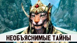 Skyrim - 5 НЕОБЪЯСНИМЫХ СТРАННЫХ ТАЙН В СКАЙРИМЕ! The Elder Scrolls 5 секретов
