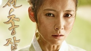 ALi (알리) - 돌 틈 꽃 (Flower Through The Rock) [The Gunman In Joseon OST]