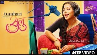 TUMHARI SULU (2017) Official Full Trailer | Bollywood Movie | Vidya Balan, Neha Dhupia, Manav Kaul