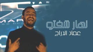 تحميل اغاني Imad Edderraj - Nhar Chafto (Clip Officiel) | عماد الدراج - نهار شفتو MP3