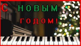 С НОВЫМ ГОДОМ! Happy New Year! На пианино ПЕСНЯ Ноты Happy New Year Song