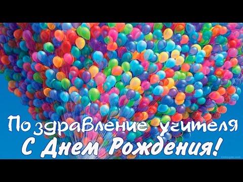Поздравление учителя с днём рождения.