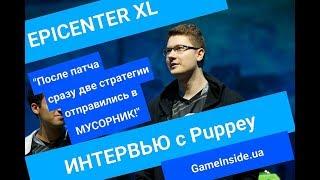 Интервью с Puppey на РУССКОМ! @ EPICENTER XL