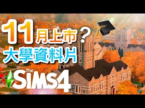 【CatherineGames】Sims4 探索大學新資料片預計在11/15上市?!!!