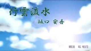 青空文庫名作文学の朗読朗読カフェ坂口安吾「行雲流水」萩柚月朗読