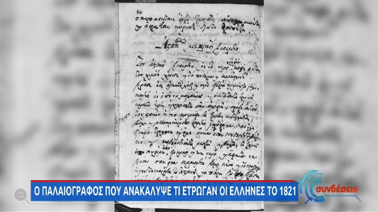 Παλιό χειρόγραφο αποκαλύπτει τα μυστικά της κουζίνας του  '21 ΕΡΤ 23/03/2021