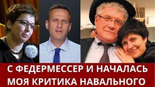 С Федермессер началась моя злобная критика Навального // Мнение Марка Урнова