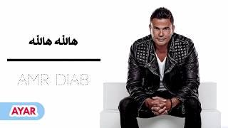 عمرو دياب - هالله هالله تحميل MP3
