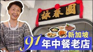 新加坡美食老字号 | 91岁的詠春園 | 新加坡疫情期间如何经营?【狮城访谈】
