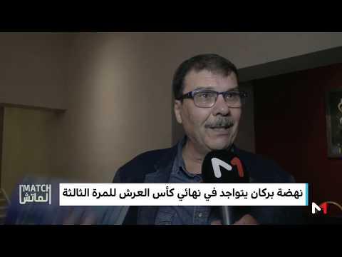 العرب اليوم - شاهد: نهائي واعد بين ناديين طامحين لتتويج تاريخي بكأس العرش