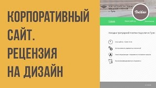 #05 Корпоративный сайт. Рецензия на дизайн сайта подписчика. Дизайн-консалтинг