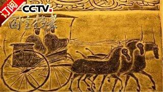 《国宝档案》 20170429 考古大发现——汉景帝的盛世王朝 | CCTV-4