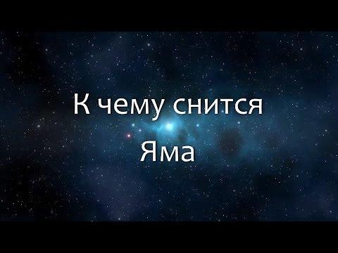 К чему снится Яма (Сонник, Толкование снов)