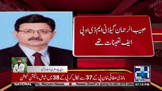 Chairman of national security printing company Karachi Muhammad Misbah dismissed