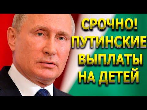 ВЫПЛАТА 10000 в ОКТЯБРЕ на ДЕТЕЙ до 16 лет РОССИЯ ДЕТСКИЕ ПОСОБИЯ 2020