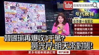 【2019.08.19『1800年代晚報 張雅琴說播批評』】  《韓國瑜再爆收3千萬? 黃光芹:明天來對帳!》