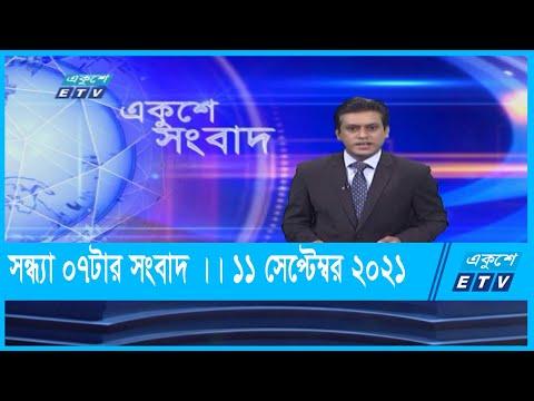 07 PM News || ০৭টার সংবাদ || 11 September 2021