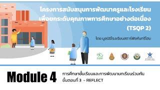Module 4: การสะท้อนผลการจัดการเรียนรู้