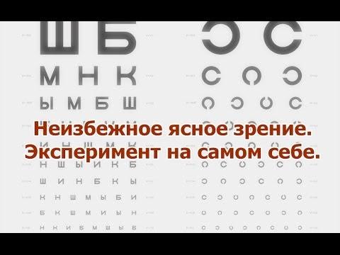 Очки в дырочку для зрения инструкция
